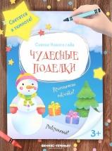 Книжка-мастерилка Феникс Сияние Нового года. Чудесные поделки