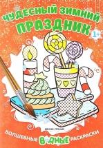 Водная раскраска Феникс Чудесный зимний праздник
