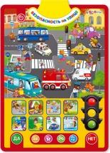 Говорящий плакат Азбукварик Безопасность (двухсторонний)