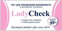 Тест для определения беременности Lady Check