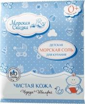 Соль для ванн Морская сказка Череда/Шалфей 300 г
