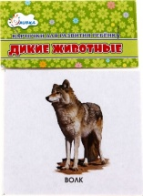 Обучающие карточки Улыбка Дикие животные России 12 шт