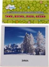 Обучающие карточки Улыбка Зима, весна, лето, осень