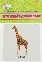 Обучающие карточки Улыбка Кто живет в зоопарке 12 шт