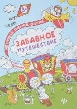 Раскраска-гармошка Феникс Забавное путешествие