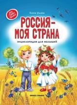 Энциклопедия для малышей Феникс Россия - моя страна