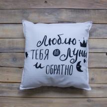 Подушка VamVigvam Люблю Тебя
