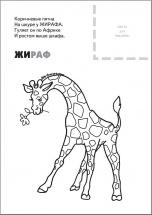 """Раскраска с наклейками """"Животные жарких стран"""" Мозаика-Синтез"""