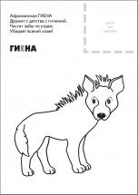 Раскраска с наклейками Животные жарких стран Мозаика-Синтез