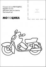 """Раскраска с наклейками """"Транспорт"""" Мозаика-Синтез"""
