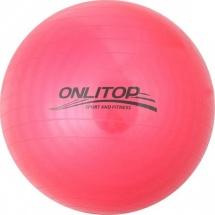 Мяч гимнастический 55 см 650 гр Onlitop