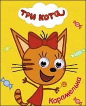 Книжка с глазками Проф-Пресс Три кота Карамелька