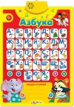 Говорящий плакат Азбукварик Азбука и счет (двухсторонний)