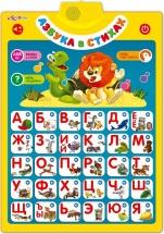 Говорящий плакат Азбукварик Азбука в стихах