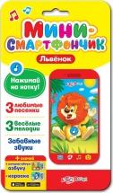 Мини-смартфончик Азбукварик Львенок