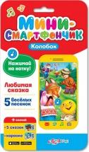 Мини-смартфончик Азбукварик Колобок