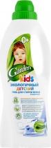 Гель Garden kids для стирки c алоэ вера 1 л