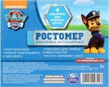 Ростомер-наклейка Щенячий патруль 50 х72 см