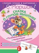 Сказка о глупом мышонке С.Маршак