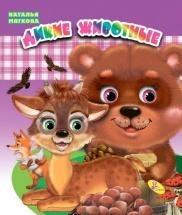 Книжка Кредо Дикие животные