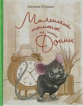 Книжка Кредо Маленький мышонок по имени Донни