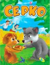 Книжка-меловка Кредо Серко