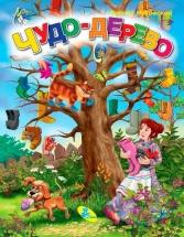 Книжка-меловка Кредо Чудо дерево