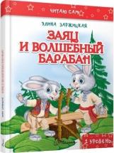 Книжка Кредо Читаю сам. Заяц и волшебный барабан