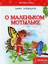 Книжка Кредо Читаю сам. О маленьком мотыльке
