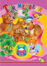 Книжка Кредо Три медведя А5