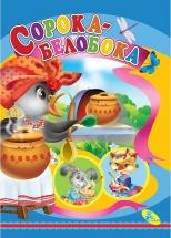 Книжка Кредо Сорока-белобока А5