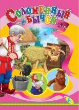 Книжка Кредо Соломенный бычок А5