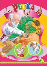 Книжка Кредо Репка А5