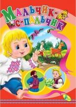 Книжка Кредо Мальчик-с-Пальчик А5