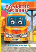 Книжка-малышка Кредо Большие машины