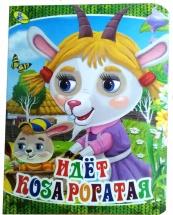 Книжка-малышка Кредо Идет коза рогатая
