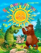 Книжка Кредо Краденое солнце А5