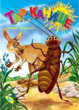 Книжка Кредо Тараканище А5