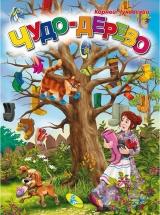 Книжка Кредо Чудо-дерево А5
