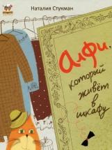 Книжка Кредо Алфи, который живет в шкафу