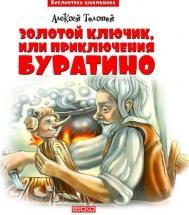 Книжка Кредо Золотой ключик или приключения Буратино