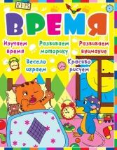 Книжка Кредо Детское развитие с кошкой и мышкой. Время