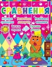Книжка Кредо Детское развитие с кошкой и мышкой. Сравнения