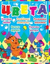 Книжка Кредо Детское развитие с кошкой и мышкой. Цвета