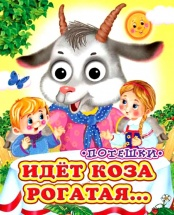 Книжка-малышка Кредо Глазки. Идет коза рогатая