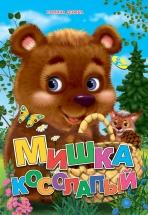 Книжка-малышка Кредо Глазки. Мишка косолапый