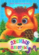 Книжка-мини Кредо Глазки. Лесные животные