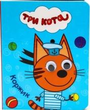 Книжка с глазками Проф-Пресс Три кота Коржик