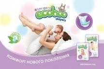 Подгузники Ecoboo S (3-6 кг) 24 шт
