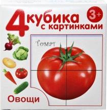Кубики Десятое королевство Овощи 4 шт